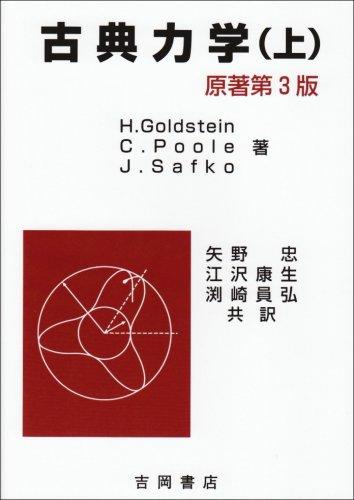 古典力学〈上〉 (物理学叢書)の詳細を見る