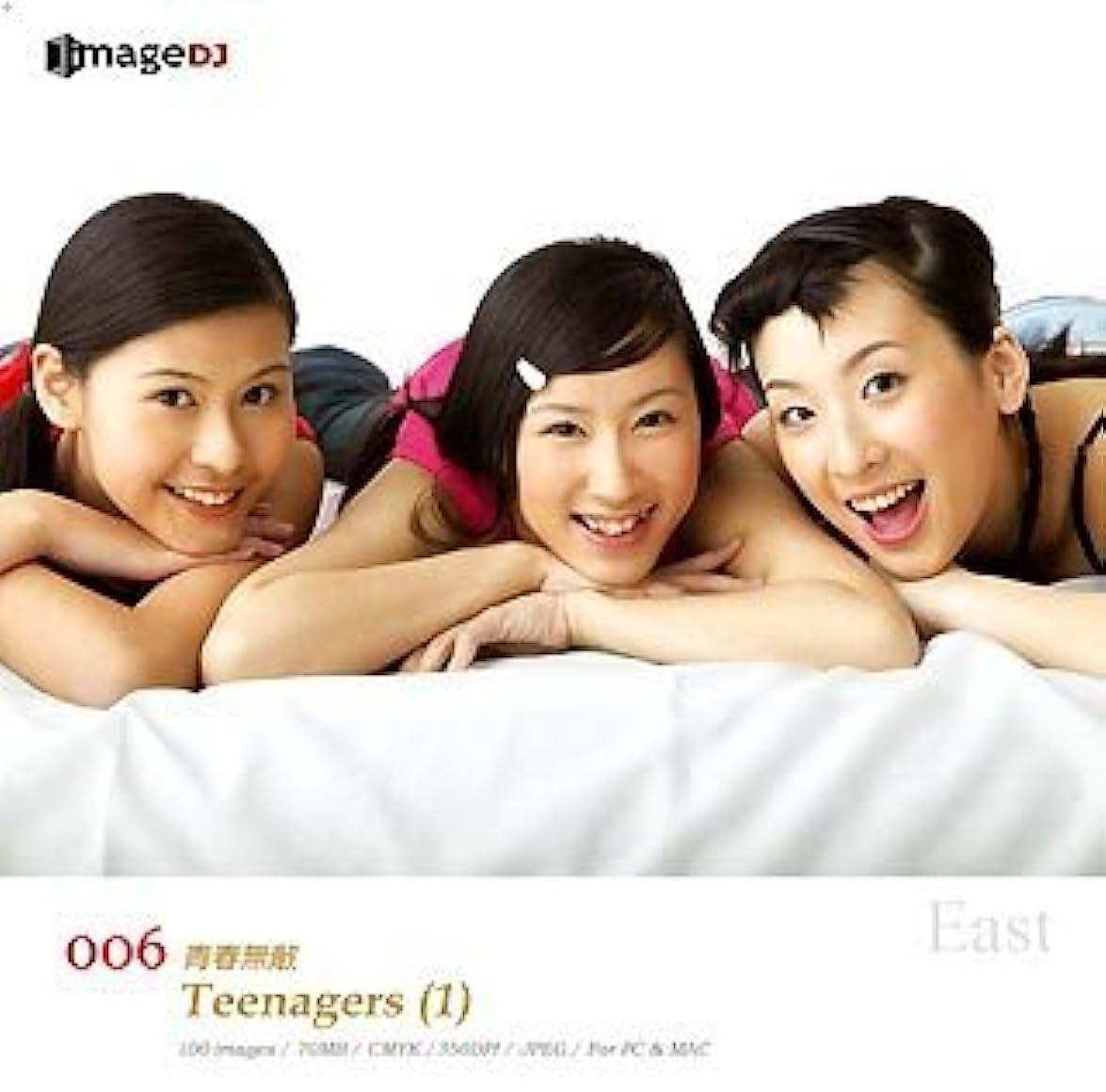 対愛人いらいらさせるEAST vol.6 ティーンエイジャー(1) Teenagers (1)