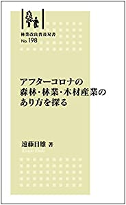 アフターコロナの森林・林業・木材産業のあり方を探る (林業改良普及双書No.198)