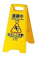 早川工業 表示パネル 清掃中 (4ヶ国語) ポリプロピレン 中国 KPN0601