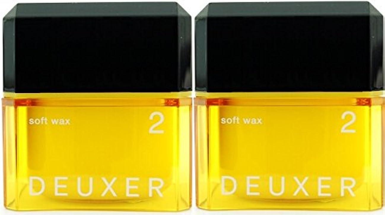 等しい主婦スプーン【X2個セット】 ナンバースリー デューサー ソフトワックス2 80g(スタイリングWAX)