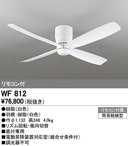 オーデリック インテリアライト シーリングファン 【WF 812】 WF812