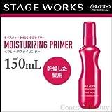 【x5個セット】 資生堂 ステージワークス モイスチャーライジングプライマー 150ml
