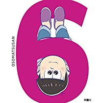 【Amazon.co.jp限定】おそ松さん 第六松 (オリジナル缶バッチ)(全巻購入特典:「描き下ろし【パジャ松さん】絵柄「松のれん」引換シリアルコード付) [DVD]