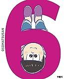 おそ松さん 第六松(初回生産限定版 DVD)[DVD]