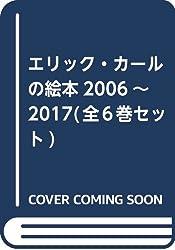 エリック・カールの絵本2006~2017(全6巻セット)