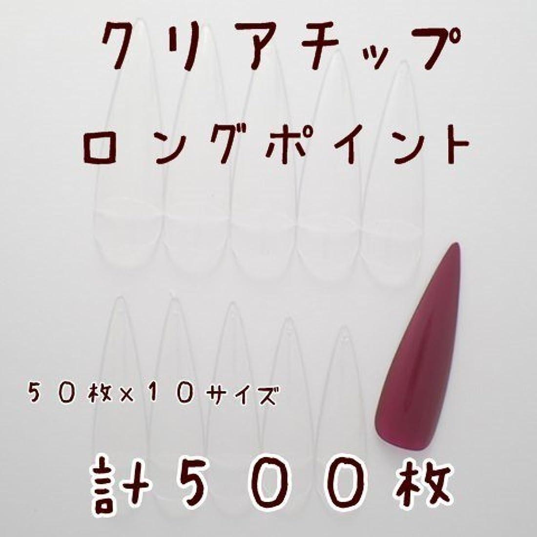 低下星ラダDINAネイル クリアネイルチップ【ロングポイント】50枚×10サイズ計500枚 ネイルチップ