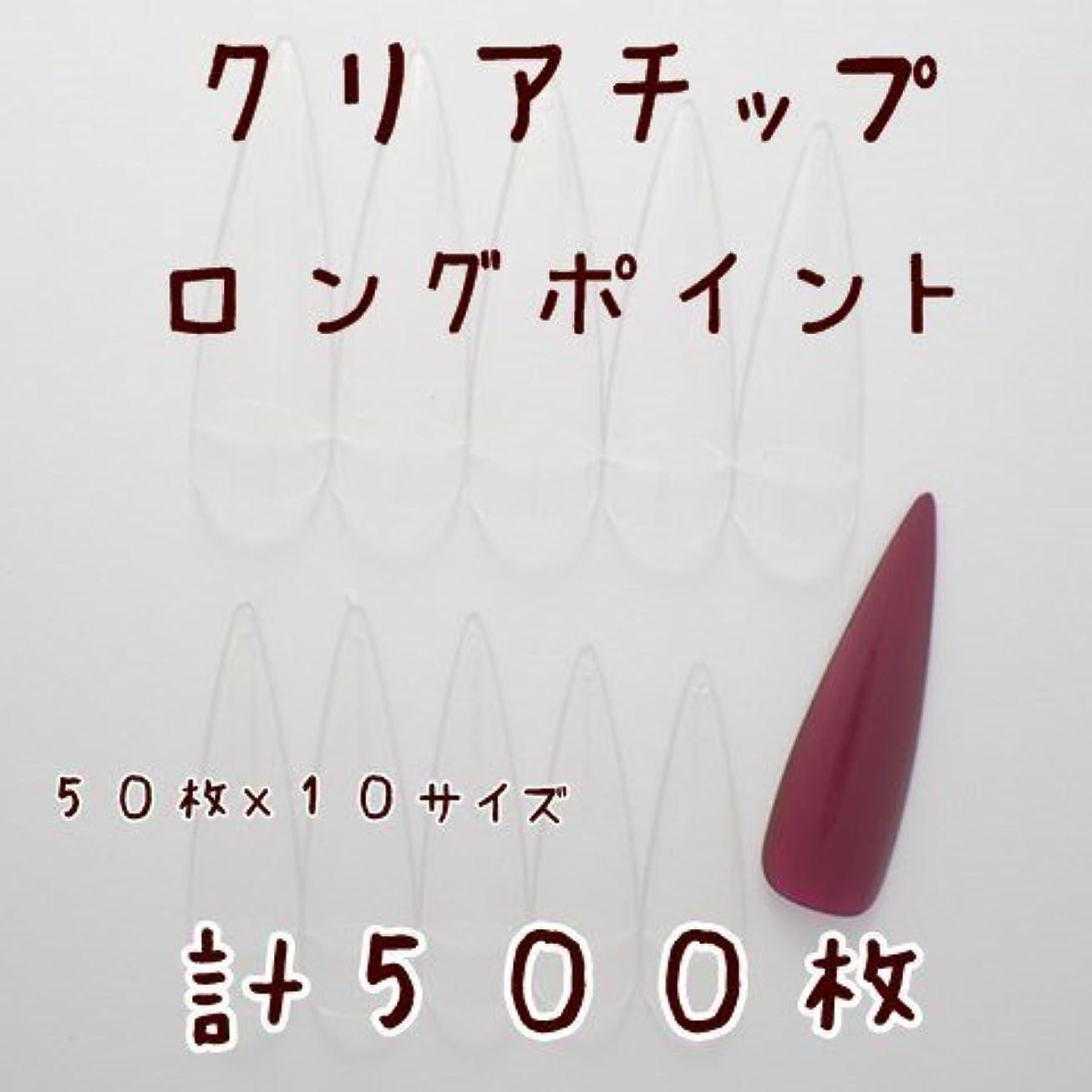 怪しい塩辛いファッションDINAネイル クリアネイルチップ【ロングポイント】50枚×10サイズ計500枚 ネイルチップ
