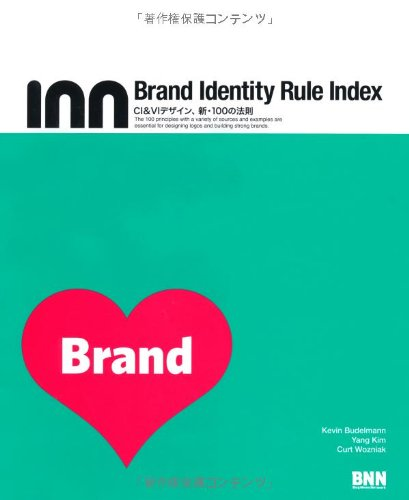 Brand Identity Rule Index - CI&VIデザイン、新・100の法則