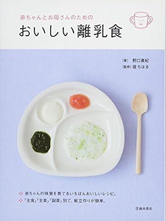 赤ちゃんとお母さんのためのおいしい離乳食 (池田書店の妊娠・出産・育児シリーズ)