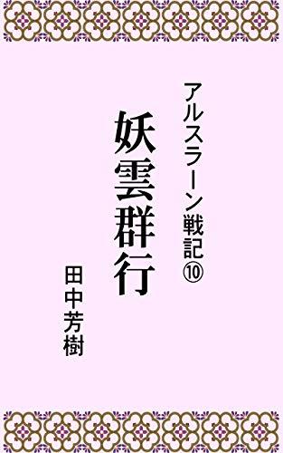 [画像:アルスラーン戦記10妖雲群行 (らいとすたっふ文庫)]