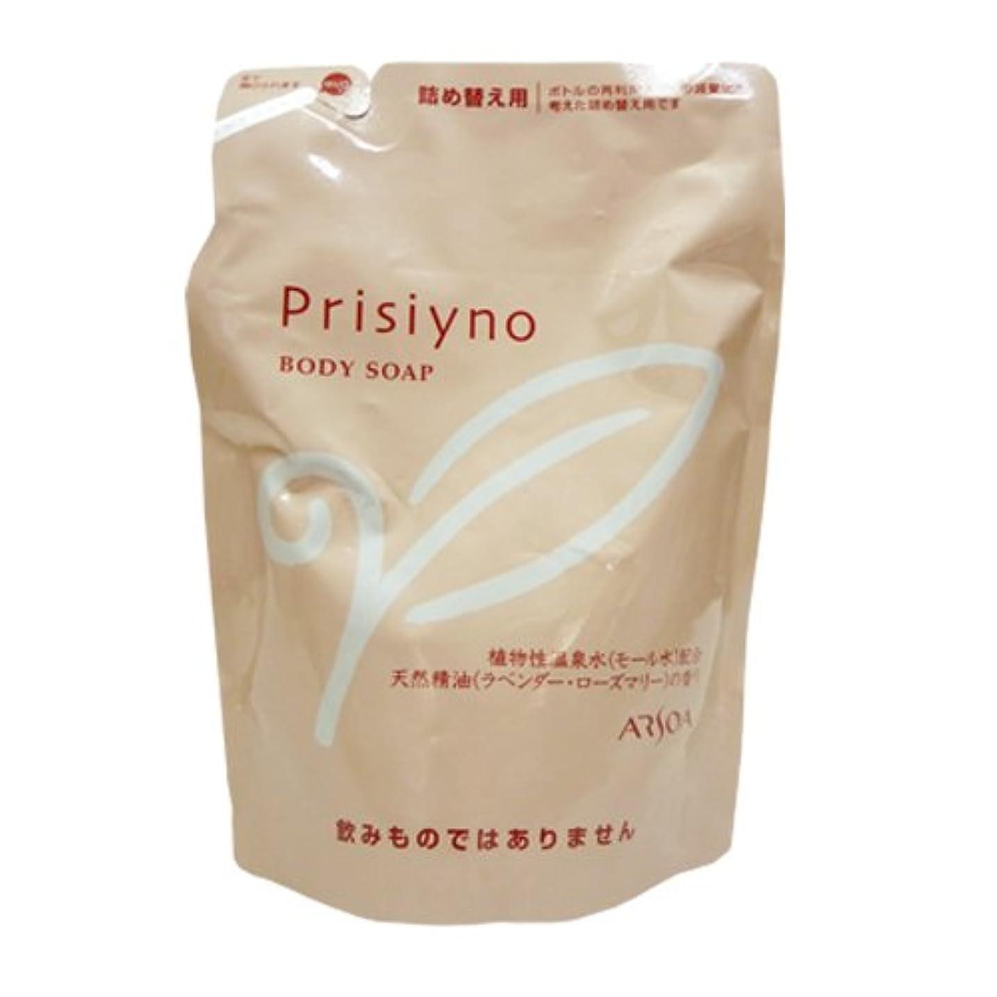 お酢レビュアー偽物ARSOA(アルソア) プリシーノ ボディソープ(レフィル)