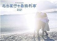 名古屋行き最終列車2021Blu-ray&