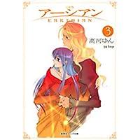 完結版 アーシアン 3 (創美社コミック文庫)