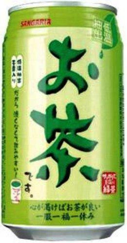 お茶です。 缶 340mlx24本