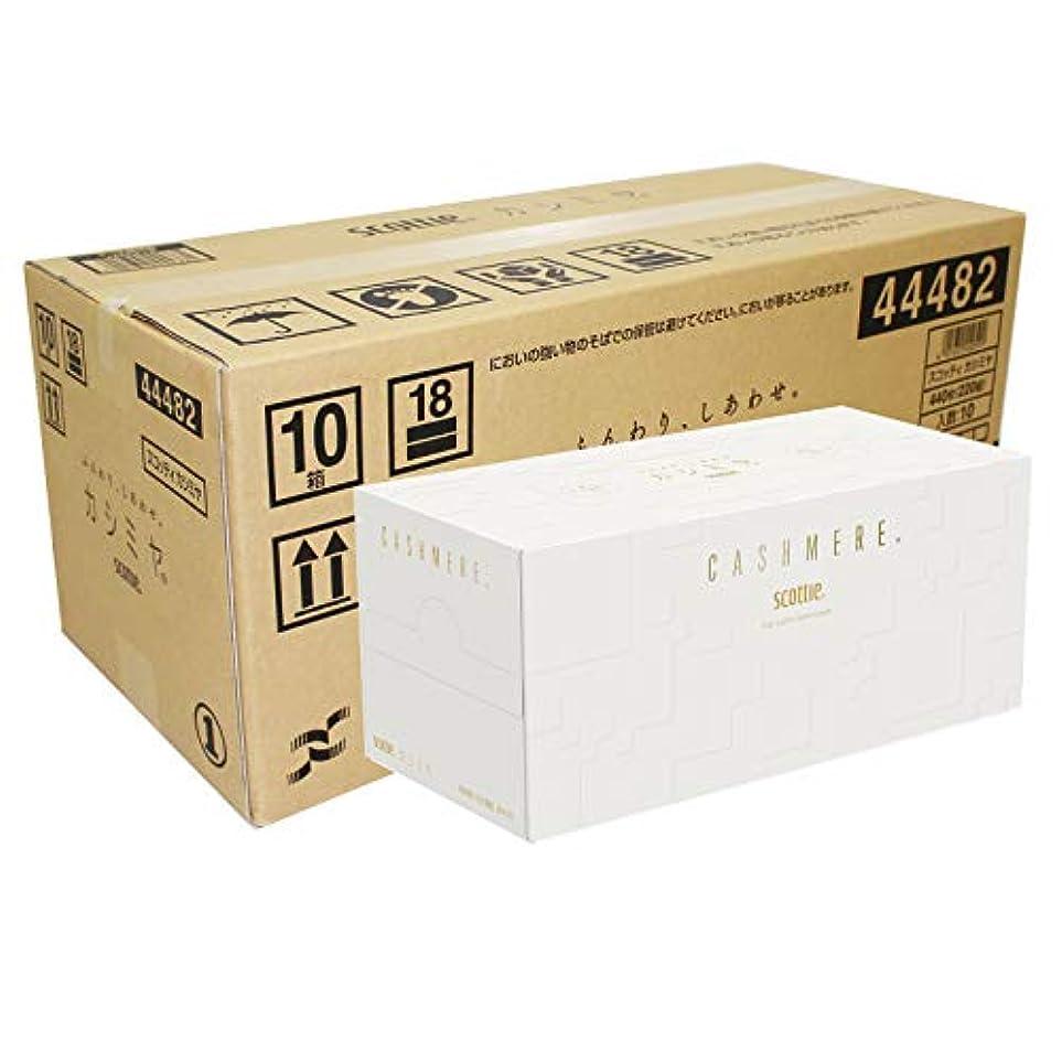 それる代理人古くなった【ケース販売】 スコッティ カシミヤ ティシュー 440枚 (220組) ×10箱入り