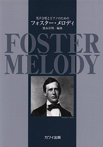 男声合唱とピアノのための フォスターメロディ (2743)の詳細を見る