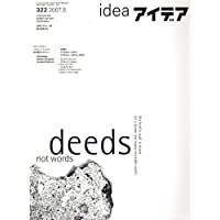 idea (アイデア) 2007年 05月号 [雑誌]