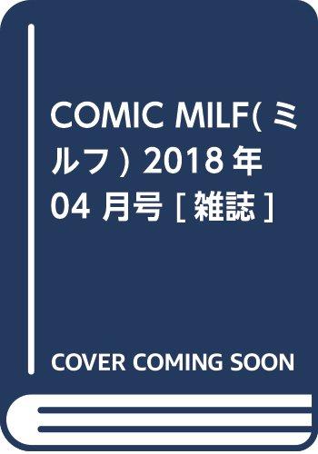 [ティーアイネット] COMIC MILF 2018年 04 月号 [雑誌]