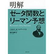 明解 ゼータ関数とリーマン予想 (KS理工学専門書)