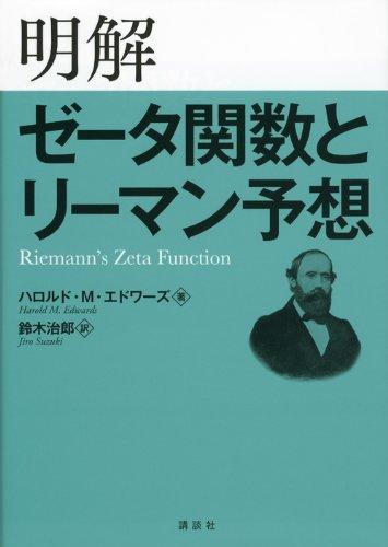 明解 ゼータ関数とリーマン予想 (KS理工学専門書)の詳細を見る