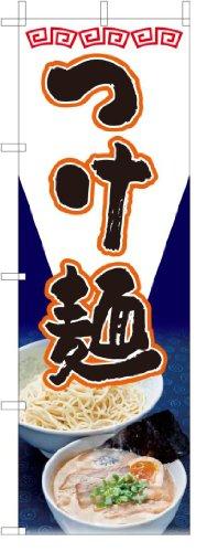 のぼり旗 のぼり 【 つけ麺 ラーメン 】[白地フルカラー] サイズ60×180cm