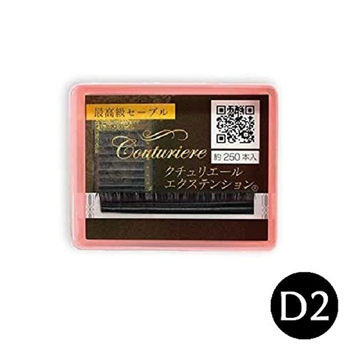 まつげエクステ マツエク クチュリエール D2カール (1列) (0.18mm 9mm)