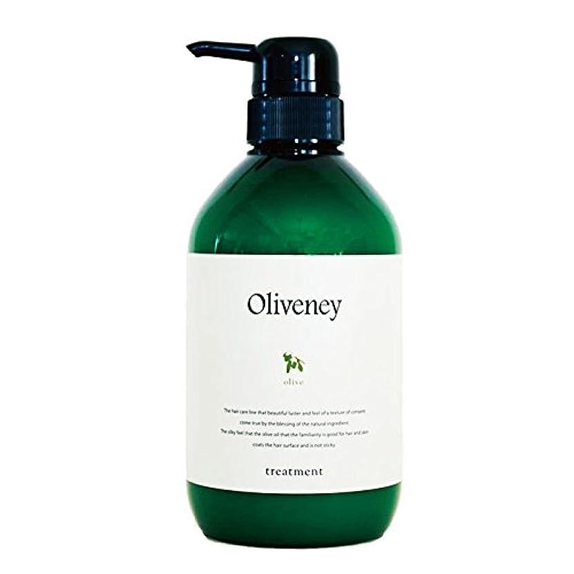 ラフレシアアルノルディ舗装する花瓶オリヴァニー OV ヘアトリートメント  500g ~Olive LINE~