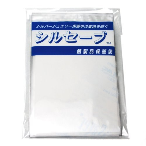変色を防ぐ!ふしぎな銀専用保管袋シルセーブ(大)10枚入