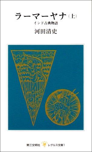 ラーマーヤナ―インド古典物語 (上) (レグルス文庫 (1))