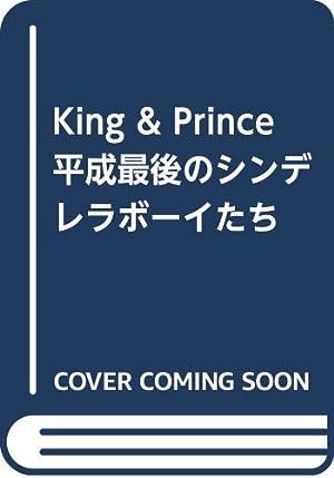 King & Prince 平成最後のシンデレラボーイたち