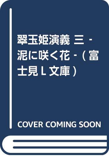 翠玉姫演義 三 ‐泥に咲く花‐ (富士見L文庫)