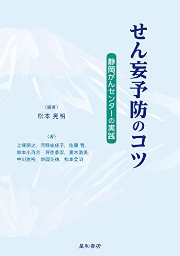 せん妄予防のコツ ‐静岡がんセンターの実践