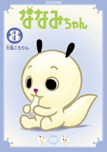 ななみちゃん8 大福ころりん [DVD]