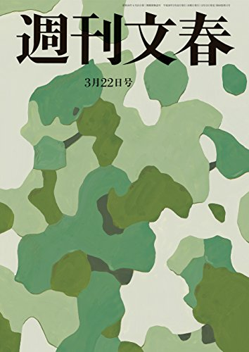 週刊文春 3月22日号[雑誌]