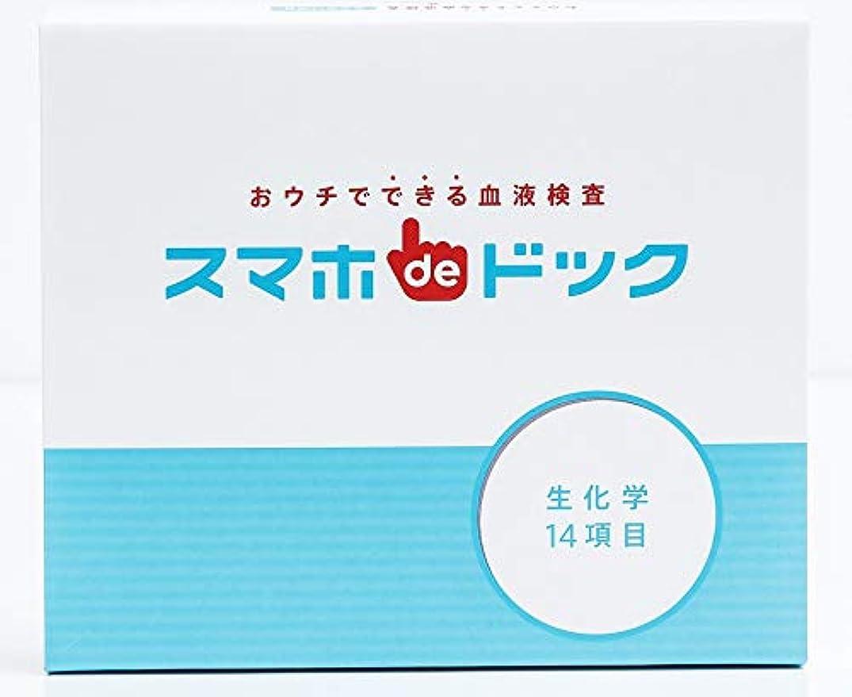 胃排気家血液検査キット スマホdeドック 生化学14項目