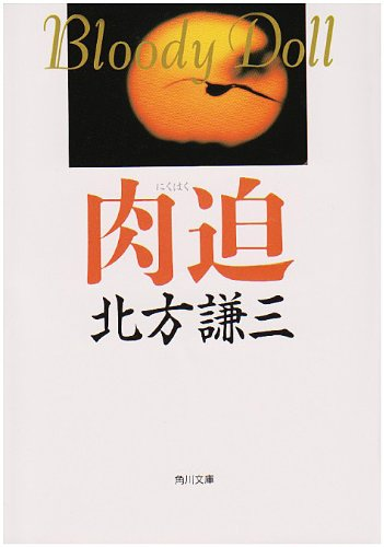 肉迫 (角川文庫―ブラディ・ドール)の詳細を見る