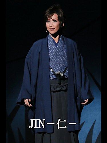 JIN-仁-('13年月組・全国・千秋楽) 月組 全国ツアー