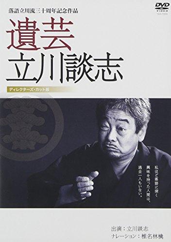 DVD>遺芸立川談志ディレクターズ・カット版 落語立川流三十周年記念作品 (<DVD>)