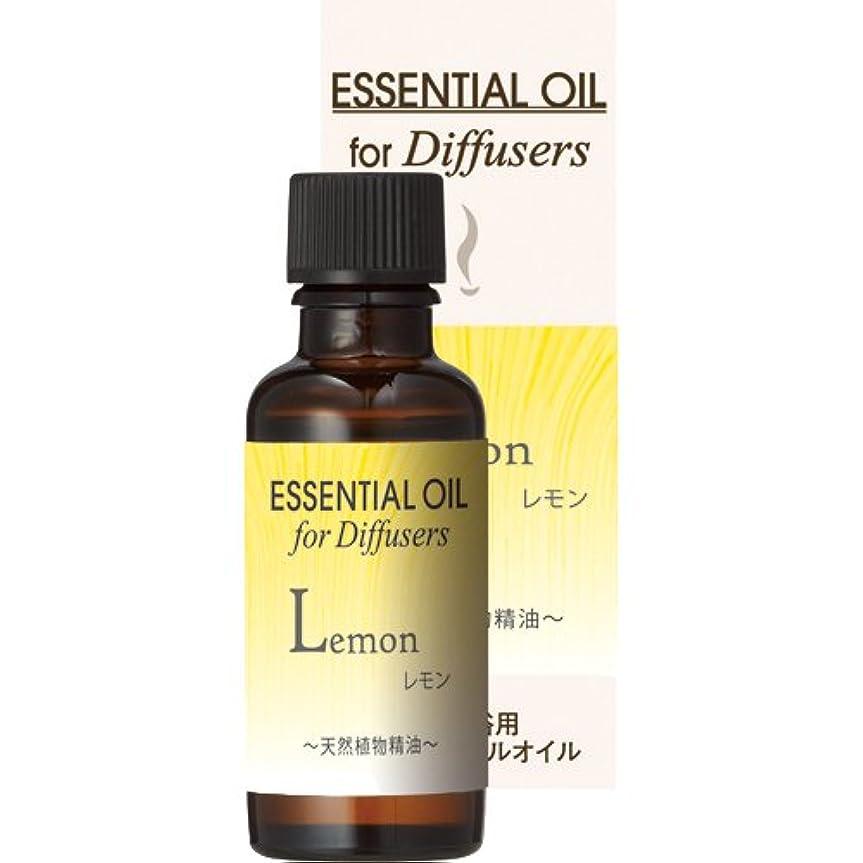 圧縮するおとうさんエチケット芳香専用30ml単品精油 レモン