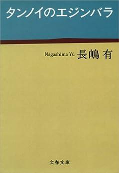 [長嶋 有]のタンノイのエジンバラ (文春文庫 (な47-2))