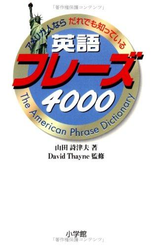 アメリカ人ならだれでも知っている英語フレーズ4000 -