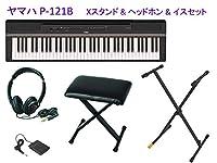 【 X型スタンド KS100B + ヘッドホン + 折り畳みイス セット 】 ヤマハ/YAMAHA 電子ピアノ Pシリーズ P-121B (ブラック)