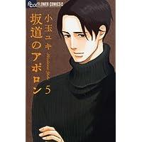 坂道のアポロン(5) (フラワーコミックスα)