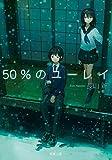 50%のユーレイ (双葉文庫)