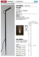 山田照明/屋外スポットライト AD-3206-L