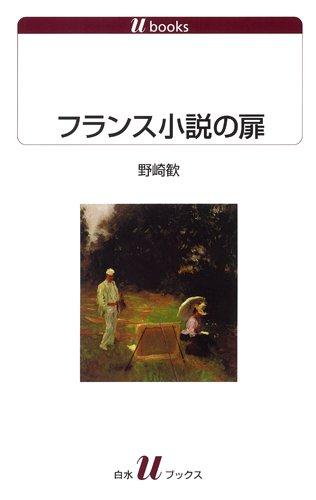 フランス小説の扉 / 野崎 歓