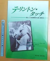 テリントン・タッチ―馬と人の信頼関係を築く調教法