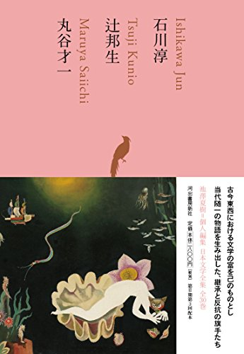 石川淳/辻邦生/丸谷才一