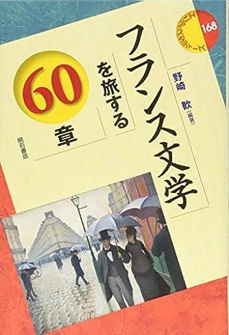 フランス文学を旅する60章 (エリア・スタディーズ)